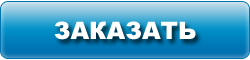 Заказать услуги бухгалтера в СПб